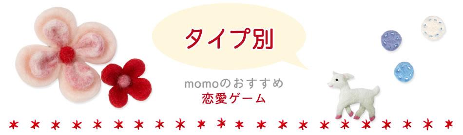 おすすめ恋愛ゲームアプリ タイプ別