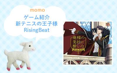 【新テニスの王子様RisingBeat】の紹介