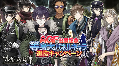 AGF等身大パネル選抜キャンペーン