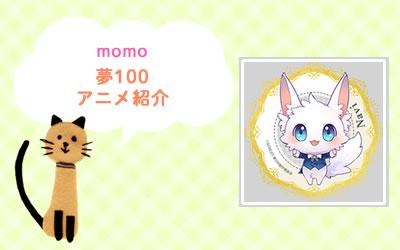 夢100 アニメ