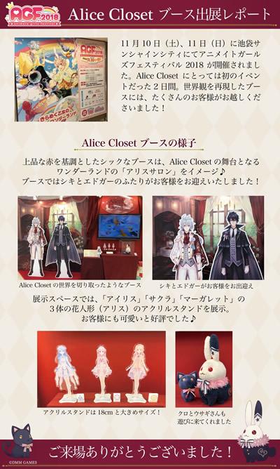 Alice closetブース