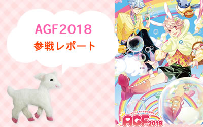 【AGF 2018】参戦レポート!あんスタ グッズ紹介も