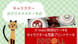 『プリロール』キャラクター クリスマスケーキ