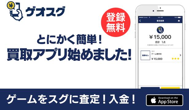 【ゲオスグ】スグに査定!スグに入金!GEO運営の即金買取アプリ