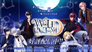 WolfToxic