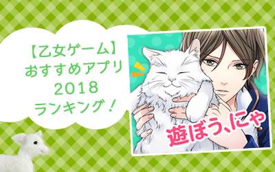 【乙女ゲーム】おすすめアプリ2018ランキング!