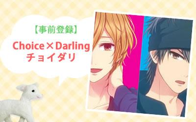 『Choice×Darling-チョイダリ』