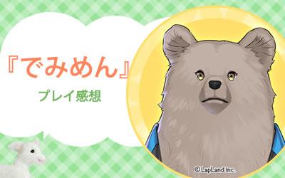 『でみめん』キャラクターにハマる!?新感覚ゲームアプリ