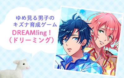 ゆめ見る男子のキズナ育成ゲーム DREAM!ing!(ドリーミング)