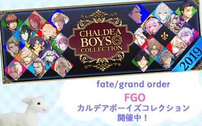 fate/grand order(FGO)カルデアボーイズコレクション2019開催中!