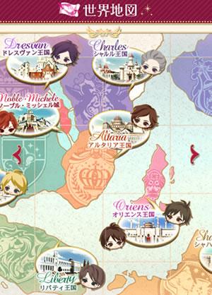 王子様のプロポーズEK世界地図