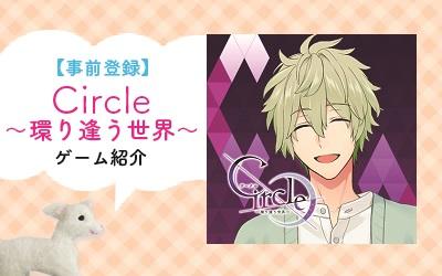 『Circle~環り逢う世界~』ミステリアスなストーリーに注目!事前登録