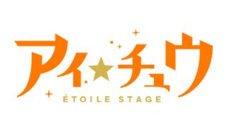 アイ★チュウ Étoile Stage