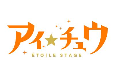 『アイ★チュウ Étoile Stage』事前登録受付中!アニメ化も!
