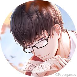 シモン【恋プロ】