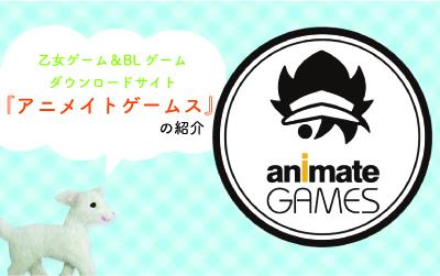 『アニメイトゲームス』乙女ゲームが楽しめちゃう!ゲームダウンロードサイト!