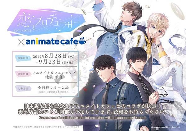 『恋プロ』アニメイトカフェ