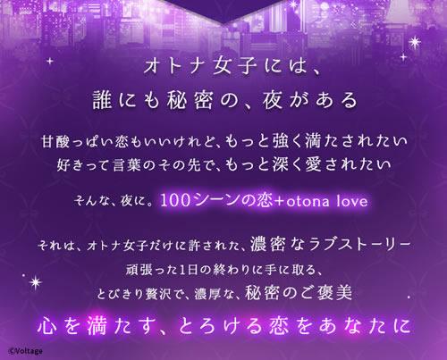 100シーンの恋+otona love