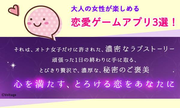 大人の女性が楽しめる恋愛ゲームアプリ3選