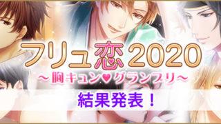 フリュ恋2020GP結果発表