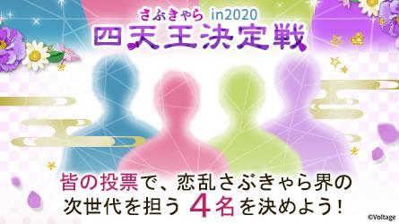 恋乱サブキャラ「四天王決定戦」