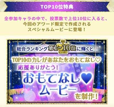 top10特典