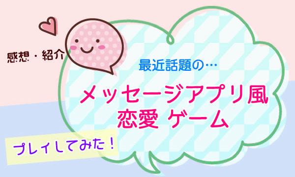 メッセージアプリ風恋愛 ゲームのプレイ感想
