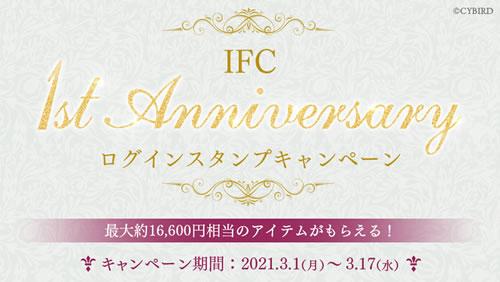 IFC1周年キャンペーン開催
